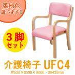 介護椅子 UFC4 W530xD560xH800・SH420mm 3脚セット  送料無料(北海道・沖縄・離島は除く)  介護チェア