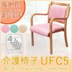 介護椅子 UFC5 W530xD560xH795・SH420mm 送料無料(北海道・沖縄・離島は除く)  介護チェア