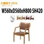 介護椅子 UFC6 W560xD560xH800・SH420mm 送料無料(北海道・沖縄・離島は除く)  介護チェア