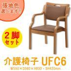 介護椅子 UFC6 W560xD560xH800・SH420mm 2脚セット 送料無料(北海道・沖縄・離島は除く)  介護チェア