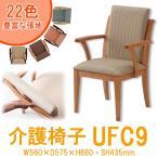 介護椅子 UFC9 W560xD575xH860・SH435mm 送料無料(北海道・沖縄・離島は除く)  介護チェア