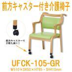 前方キャスター付き介護椅子 UFCK-105-GR W510xD650xH785・SH410mm 送料無料(北海道・沖縄・離島は除く)  介護チェア 介助椅子