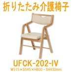 折りたたみ介護椅子 UFCK-202-IV W515xD545xH800・SH430mm 送料無料(北海道・沖縄・離島は除く)  介護チェア 介助椅子