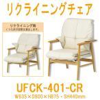リクライニングチェア UFCK-401-CR W635xD800xH875・SH440mm  送料無料(北海道・沖縄・離島は除く)  介護チェア 介護椅子