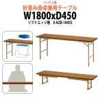 2段階の高さ 折りたたみ座卓兼用会議用テーブル E-KZB-1845S W1800×D450×H700(330)