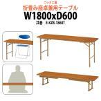 2段階の高さ 折りたたみ座卓兼用会議用テーブル E-KZB-1860T W1800×D600×H700(330)