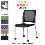 ミーティングチェア 会議椅子 E-MC-M10 W487×D446×H844mm SH427mm  背:メッシュ 座:布地 肘無し  送料無料(北海道 沖縄 離島を除く)