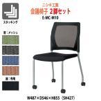 ミーティングチェア 2脚セット E-MC-M10-2 W487×D446×H844mm SH427mm  背:メッシュ 座:布地 肘無し  送料無料(北海道 沖縄 離島を除く) 会議椅子