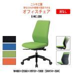 オフィスチェア 事務椅子 E-NC-200 W480×D460×H910?1000mm SH414?404mm  布地 肘無し  送料無料(北海道 沖縄 離島を除く)