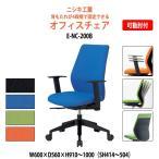 オフィスチェア 事務椅子 E-NC-200B W600×D460×H910?1000mm SH414?404mm AH490?680mm 布地 肘付  送料無料(北海道 沖縄 離島を除く)