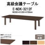 会議テーブル E-NDK-3212F (天板:舟形) W3200×D1200×H700mm (送料無料(北海道 沖縄 離島を除く)) 会議用テーブル ミーティングテーブル 長机