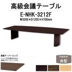 会議テーブル E-NHK-3212F (天板:舟形) W3200×D1200×H700mm 送料無料(北海道 沖縄 離島を除く) 会議用テーブル ミーティングテーブル 長机