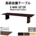 会議テーブル E-NHK-3212K (天板:角形) W3200×D1200×H700mm 送料無料(北海道 沖縄 離島を除く) 会議用テーブル ミーティングテーブル 長机