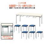 社員食堂用テーブル 丸椅子 6人用セット E-RSS-1875-E-CUPPO-C-6 食堂テーブルE-RSS-1875(幅1800x奥行750x高さ700mm)1台+丸椅子(E-CUPPO-C)6脚