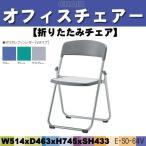 折りたたみチェアー パイプイス 折畳椅子 E-SO-64V W414×D463×H744