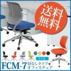 オフィスチェア FCM-7 W660xD660xH907~1007mm FCMシリーズ 肘なし 送料無料(北海道 沖縄 離島を除く) 事務椅子 事務所 事務室 会社 企業
