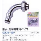 ガーデニング水栓パーツ 散水・洗濯機兼用パイプ G205-WP 送料¥525