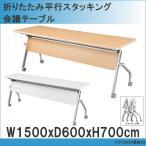 会議テーブル 折りたたみ (天板跳ね上げ式)幕板付 KSP1560M W1500XD600XH700mm