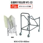 チェアカート NFS-5D W545xD700xH830mm NFS-5・3タイプ専用 送料無料(北海道 沖縄 離島を除く) チェア台車 オフィス 会議椅子 ミーティング