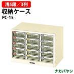 ショッピング部品 ナカバヤシ パーツ部品の保管・整理 作業用整理棚・ピックケース 浅5段×3 PC-15