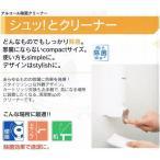 トイレの便座などのアルコール除菌クリーナー シュッ とクリーナー SC210・カードリッジ1個付 送料424