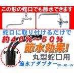 節水アダプター丸型蛇口用 SV-AD-UV-s 節水ステッカー付