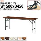 折りたたみ会議用テーブル 折畳テーブル 長机 T-1545N (棚無 パネル無) W1500XD450XH700