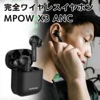 完全ワイヤレス Bluetooth イヤホン MPOW X3 ANC ノイズキャンセリング搭載 エムパウ ブラック TWS フルワイヤレスイヤホン