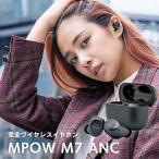完全ワイヤレスイヤホン MPOW M7 ANC カナル型 Bluetooth ノイズキャンセリング 防滴 エムパウ ブラック  TWS フルワイヤレスイヤホン