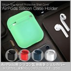 Apple AirPods ケース カバー シリコン 耐衝撃 全5色 アップル エアーポッド イヤホンケース
