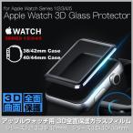 Apple Watch用 アルミフレーム 強化ガラスフィルム フルカバー 9H アップルウォッチ 液晶保護フィルム Series 3 2 1 (38mm / 42mm) Series 5 4 (40mm / 44mm)