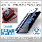 iPhone用 360度 全面保護 ケース 薄型 フルカバー 保護ガラスフィルム付 Qi対応 耐衝撃 iPhoneX iPhone8 iPhone8Plus iPhone7 iPhone7Plus シンプル おしゃれ