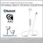 Bluetooth ワイヤレス イヤホン AAC対応 インナーイヤー型 高音質 ヘッドホン EarPodsデザイン iPhone Android 通話 アイフォン アンドロイド 日本語取説付属