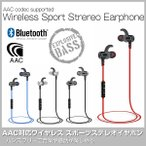 Bluetooth �磻��쥹 ����ۥ� aptX AAC ���ݡ����б� ���ʥ뷿 �ⲻ�� �إåɥۥ� iPhone Android ���� �����ե��� ����ɥ��� ���ܸ������°