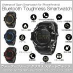 スマートウォッチ 防水 防塵 タフネス 腕時計 電話 SMS メール 通知 iPhone アイフォン Android アンドロイド 全4色 メンズ腕時計