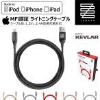 iPhone ケーブル Apple MFi認証 USB ライトニングケーブル メッシュ 高耐久 1.2m