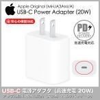 Apple 純正 20W USB-C 電源アダプタ PD 急速充電 iPhone iPod 充電器 コンセント アップル アイフォン MHJA3AM/A