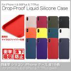 iPhone用 シリコーン ソフト ケース カバー Qi対応 耐衝撃 全15色 iPhoneX iPhone8 iPhone8Plus iPhone7 iPhone7Plus シンプル おしゃれ