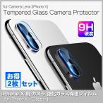 iPhoneX用 カメラ 強化ガラスフィルム 2枚入り 9H カメラ保護フィルム ガラスシート iPhoneX
