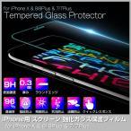 iPhone用 強化ガラスフィルム 9H 液晶保護フィルム ガラスシート iPhoneX iPhone8 iPhone8Plus iPhone7 iPhone7Plus