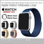 Apple Watch バンド ミラネーゼループ 全5色 アップルウォッチ ベルト Series4/3/2/1 メンズ腕時計 レディース腕時計