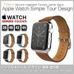 愛馬仕 - アップルウォッチバンド 本革 シンプルトゥール おしゃれ Single Tour 高級レザー ベルト Apple Watch Series5/4/3/2/1 Vermon メンズ腕時計 レディース腕時計