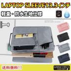 パソコン pc macbook バッグ ケース カバン カバー 13 インチ