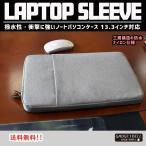 macbook air ケース パソコン バッグ 防水 ビジネス レディース メンズ ノート PC 保護ケース インナー 11 12 13.3 15.6