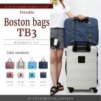 旅行 折りたたみ ボストン バッグ 軽量 機内持ち込み 折り畳み エコ バック レディース メンズ ポイント 消化 軽量 送料 無料