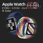 Apple watch バンド アップルウォッチ バンド 腕時計ベルト series5 4 3 2 1 Apple watch ベルト 44mm 40mm 38mm 42mm 編物 シリコン ナイロン