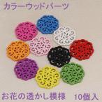 木製 カラーウッドパーツ 全10色(ランダム色MIX)円形デザインお花の透かし模様 10個入【2019/8/19入荷】