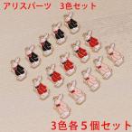 アリスのカラーチャーム 3色セット 15個入り【2019/10/22入荷】