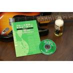 他にはないブルースギター教材!名曲を弾いてマスターします