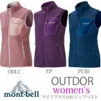 即納可★ 【mont-bell】モンベル クリマプラス100 ジップベスト Women's アウトドアウエア 女性用(1106604-16skn)
